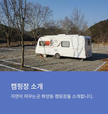 캠핑장소개
